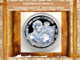 Серебряная монета посвященная П.Х. Витгенштейну