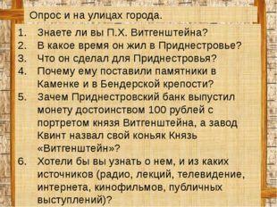 Знаете ли вы П.Х. Витгенштейна? В какое время он жил в Приднестровье? Что он