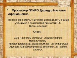 Проректор ПГИРО Дарадур Наталья Афанасьевна. Вопрос как помочь учителям исто