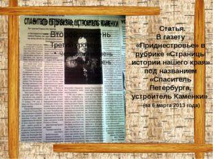 Статья. В газету «Приднестровье» в рубрике «Страницы истории нашего края» по