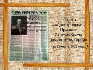Газета «Днестровская Правда» Статья«Хвала, хвала тебе, герой» (за 12 марта 2