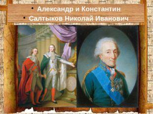 Александр и Константин Салтыков Николай Иванович