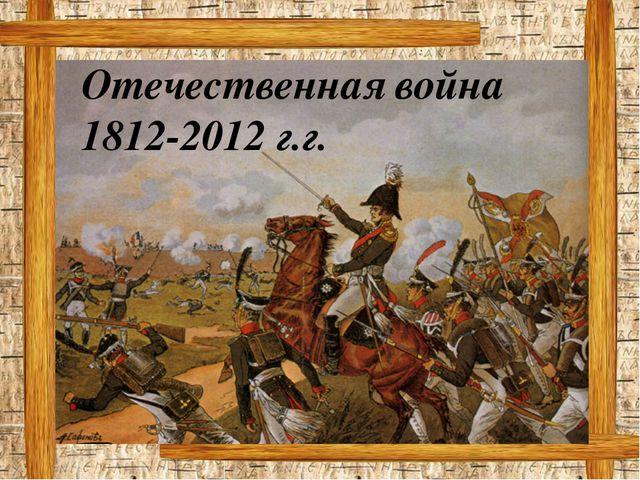 Отечественная война 1812-2012 г.г.