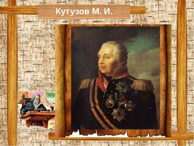 Кутузов М. И.