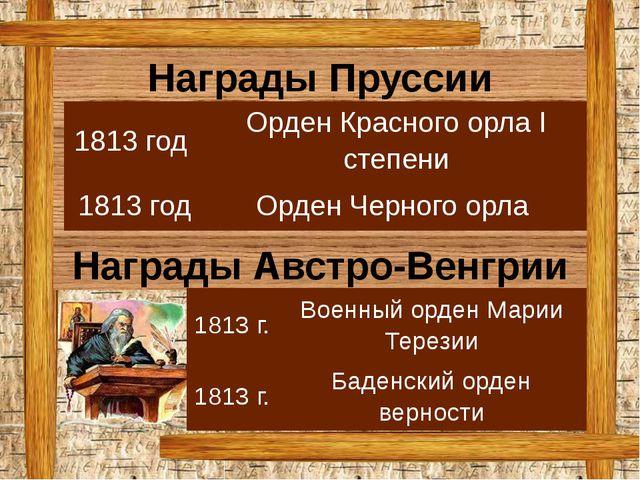Награды Пруссии Награды Австро-Венгрии 1813 год Орден Красного орлаIстепени 1...
