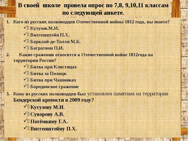 Кого из русских полководцев Отечественной войны 1812 года, вы знаете? Кутузов...