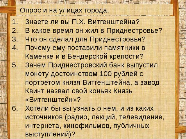 Знаете ли вы П.Х. Витгенштейна? В какое время он жил в Приднестровье? Что он...