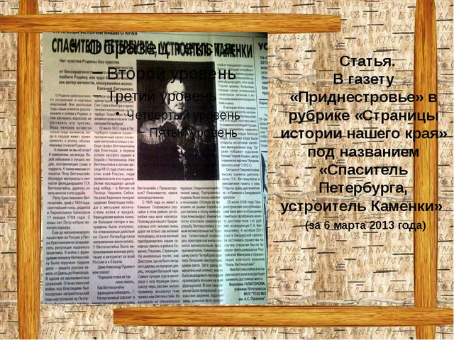 Статья. В газету «Приднестровье» в рубрике «Страницы истории нашего края» по...