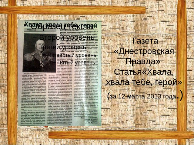 Газета «Днестровская Правда» Статья«Хвала, хвала тебе, герой» (за 12 марта 2...