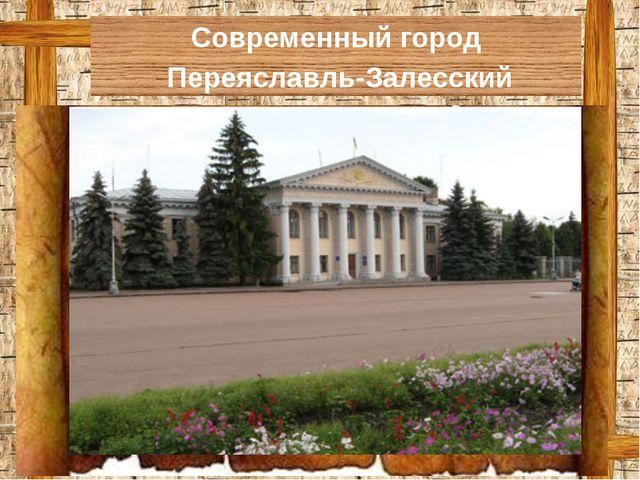 Современный город Переяславль-Залесский