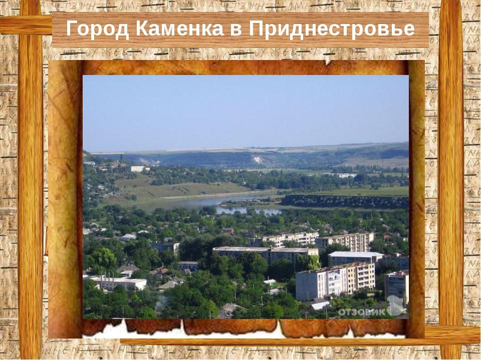 Город Каменка в Приднестровье