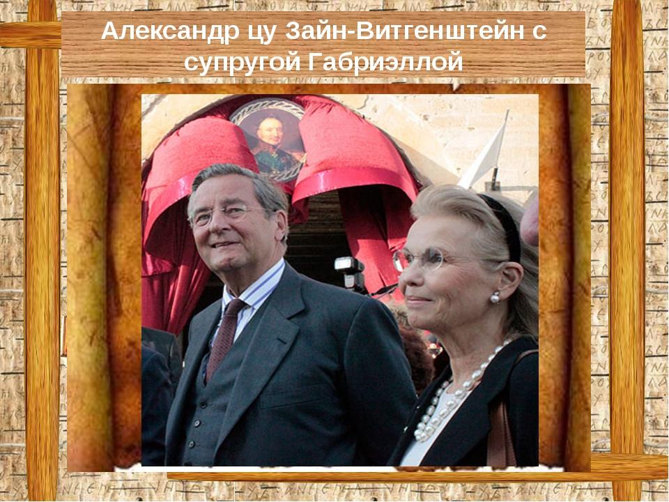 Александр цу Зайн-Витгенштейн с супругой Габриэллой