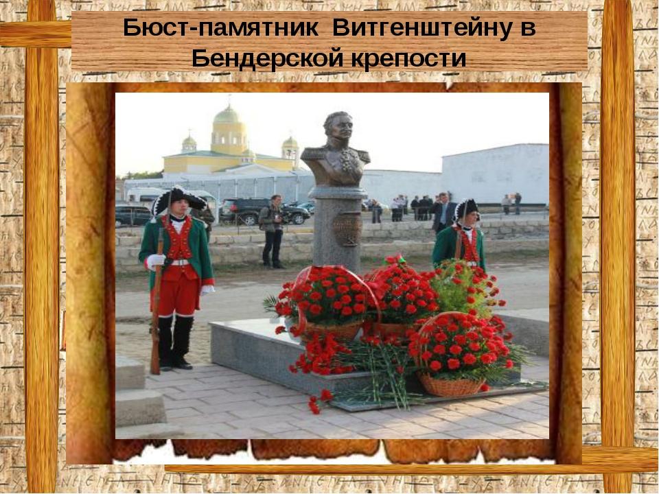 Бюст-памятник Витгенштейну в Бендерской крепости