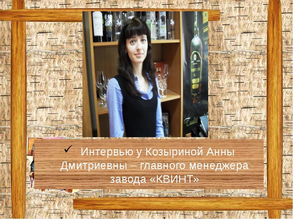 Интервью у Козыриной Анны Дмитриевны – главного менеджера завода «КВИНТ»