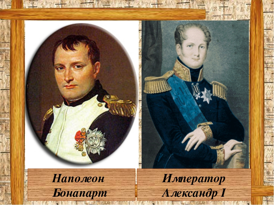 Император Александр I Наполеон Бонапарт