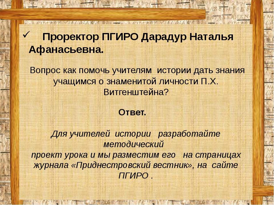 Проректор ПГИРО Дарадур Наталья Афанасьевна. Вопрос как помочь учителям исто...