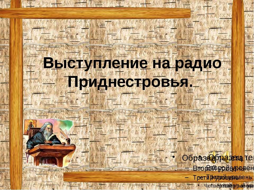 Выступление на радио Приднестровья.