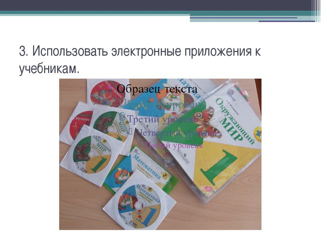 3. Использовать электронные приложения к учебникам.