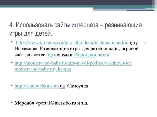 4. Использовать сайты интернета – развивающие игры для детей. http://www.igra...