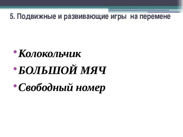 5. Подвижные и развивающие игры на перемене Колокольчик БОЛЬШОЙ МЯЧ Свободный...