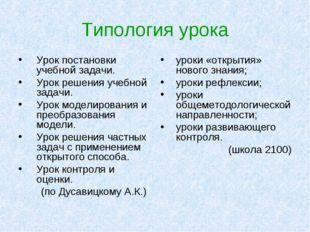 Типология урока Урок постановки учебной задачи. Урок решения учебной задачи.