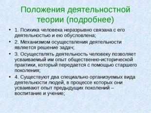 Положения деятельностной теории (подробнее) 1. Психика человека неразрывно св