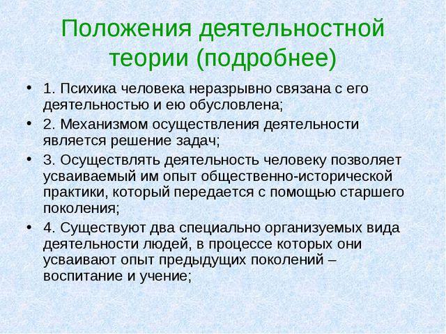 Положения деятельностной теории (подробнее) 1. Психика человека неразрывно св...
