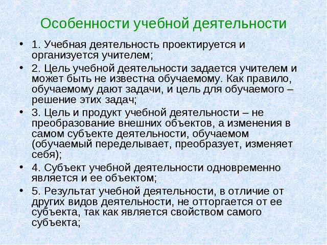 Особенности учебной деятельности 1. Учебная деятельность проектируется и орга...