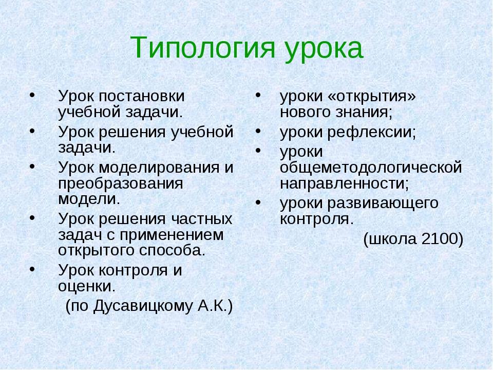 Типология урока Урок постановки учебной задачи. Урок решения учебной задачи....