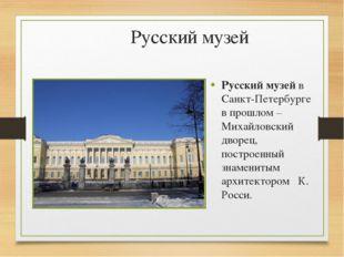 Русский музей Русский музей в Санкт-Петербурге в прошлом – Михайловский дворе