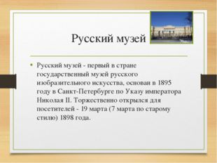 Русский музей Русский музей - первый в стране государственный музей русского