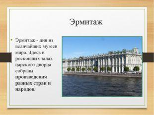 Эрмитаж Эрмитаж - дин из величайших музеев мира. Здесь в роскошных залах цар