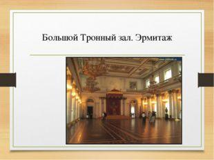 Большой Тронный зал. Эрмитаж
