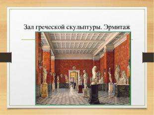 Зал греческой скульптуры. Эрмитаж