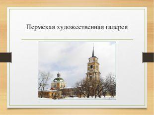 Пермская художественная галерея