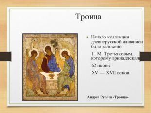 Троица Начало коллекции древнерусской живописи было заложено П. М. Третьяков