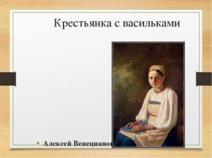 Крестьянка с васильками Алексей Венецианов