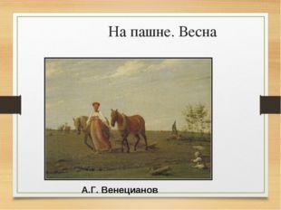 На пашне. Весна А.Г. Венецианов