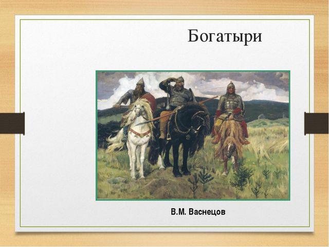 Богатыри В.М. Васнецов