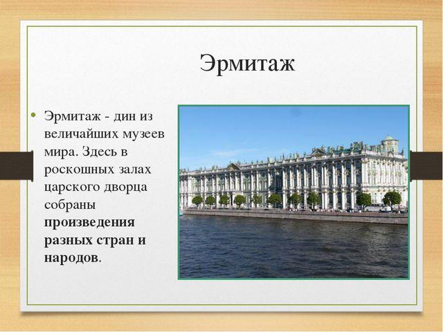 Эрмитаж Эрмитаж - дин из величайших музеев мира. Здесь в роскошных залах цар...