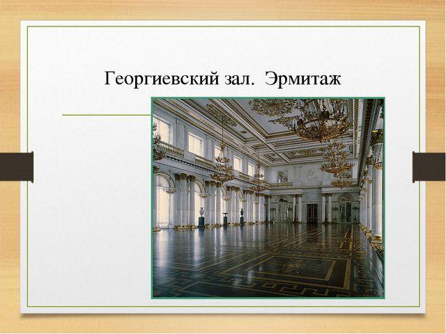 Георгиевский зал. Эрмитаж