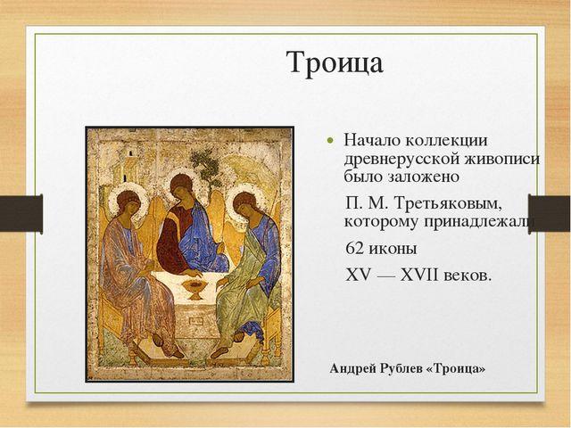 Троица Начало коллекции древнерусской живописи было заложено П. М. Третьяков...