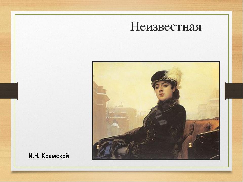Неизвестная И.Н. Крамской