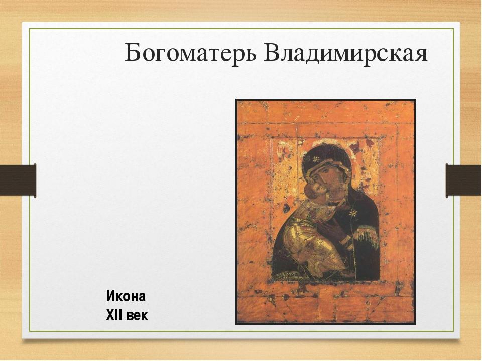 Богоматерь Владимирская Икона XII век