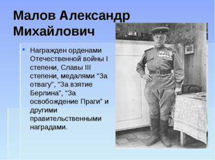 Малов Александр Михайлович Награжден орденами Отечественной войны I степени,