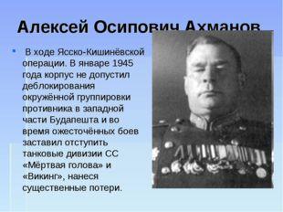 Алексей Осипович Ахманов В ходе Ясско-Кишинёвской операции. В январе 1945 го