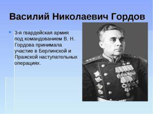 Василий Николаевич Гордов 3-я гвардейская армия под командованием В. Н. Гордо