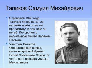 Тапиков Самуил Михайлович 5 февраля 1945 года Тапиков лично встал за пулемёт