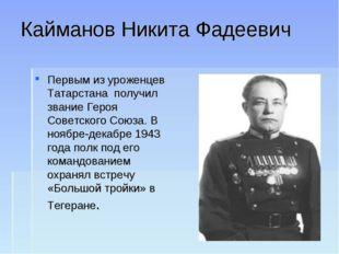 Кайманов Никита Фадеевич Первым из уроженцев Татарстана получил звание Героя