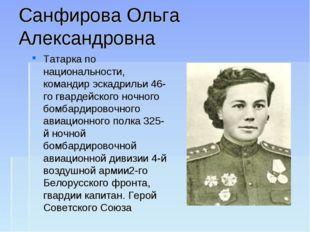 Санфирова Ольга Александровна Татарка по национальности, командир эскадрильи
